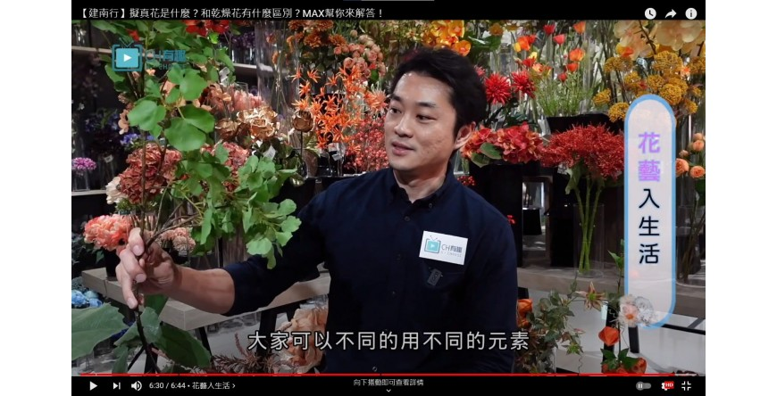 【建南行】擬真花是什麼?和乾燥花有什麼區別?MAX幫你來解答!