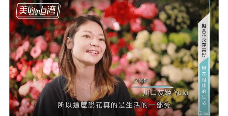 【美的in台灣 Made in Taiwan】擬真花永存美好-與花相伴的生活-節目撥出