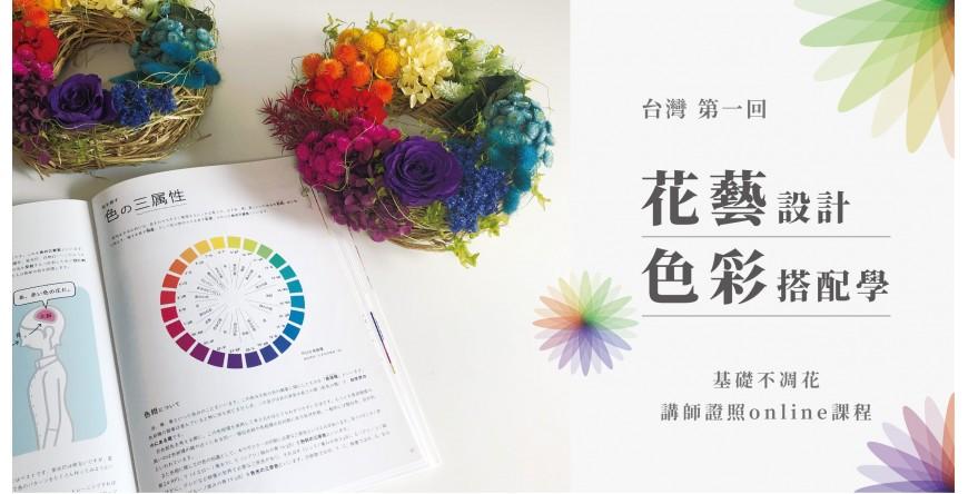 台灣第一回 花藝設計色彩搭配學 基礎不凋花 講師證照online線上課程