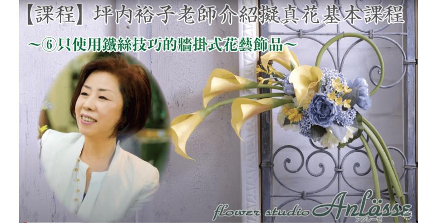 【Lesson】課程 坪内裕子老師介紹擬真花基本課程~⑥只使用鐵絲技巧的牆掛式花藝飾品~