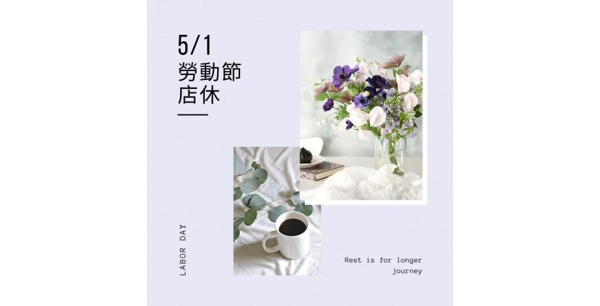 5/1(六)-5/2(日) 勞動節 店休兩天