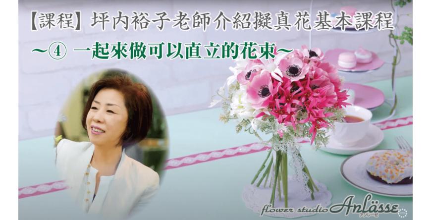 【LESSON】課程 坪内裕子老師介紹擬真花基本課程~④一起來做可以直立的花束~