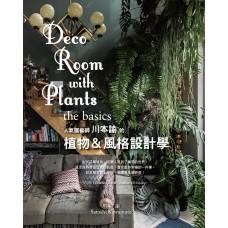 書籍-人氣園藝師 川本諭的植物&風格設計學