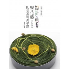 書籍-冠軍花藝師的設計×思考學花藝一定要懂的10堂基礎美學課