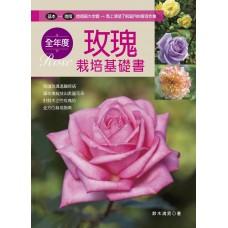 書籍-全年度玫瑰栽培基礎書