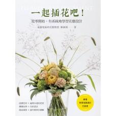 書籍-一起插花吧!從零開始,有系統地學習花藝設計