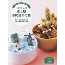 書籍-可愛無極限 桌上型多肉迷你花園 多肉植物&空氣鳳梨113種