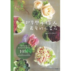 書籍-一起來學手作人最愛的小盆花