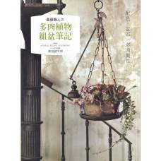 書籍-園藝職人的多肉植物組盆筆記 黑田健太郎