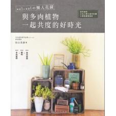 書籍-sol x sol 的懶人花園 與多肉植物一起共度的美好時光