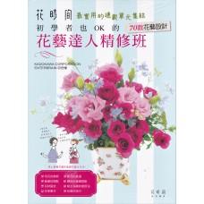 書籍-初學者也OK的花藝達人精修班