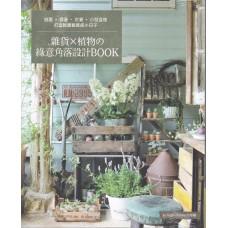 書籍-庭園 露臺 花臺 小型盆植 打造輕園藝質感小日子 雜貨X植物的綠意角落設計BOOK