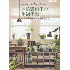 書籍-以綠意相伴的生活提案 把綠色植物融入日常過愜意生活