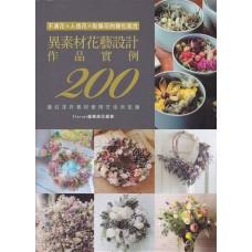 書籍-不凋花X人造花X乾燥花的變化組合 異素材花藝設計 作品實例200