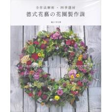 書籍-作法全解析 四季選材 德式花藝的花圈製作課