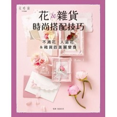 書籍- 花&雜貨的時尚搭配技巧:不凋花‧人造花&雜貨的美麗變身