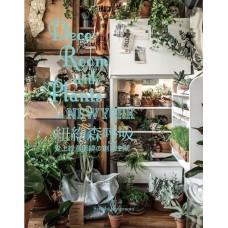 書籍- 紐約森呼吸‧愛上綠意圍繞的創意