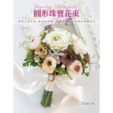 書籍- 圓形珠寶花束 閃爍幸福&愛‧繽