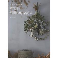 書籍- 初次手作倒掛的乾燥花束