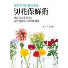 書籍- 切花保鮮術 讓鮮花壽命更持久&外觀更美好的品保關鍵