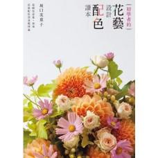 書籍- 初學者的花藝設計配色讀本
