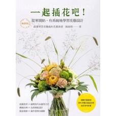 書籍-一起插花吧!從零開始,有系統地學習花藝設計(暢銷版)